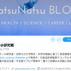 美容・健康科学に関するニュースレター