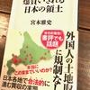 あなたの身近に迫る「爆買い」される日本領土。そして「爆買い」されてる熱海。良い?悪い?どっち派?「合法民泊×不動産活用」