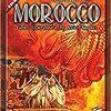 モロッコの秘密