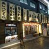 浅草すしや通り 鳥良商店で仲間と手羽先唐揚を堪能しつつ一杯(笑)!!!