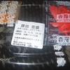 [19/04/15]「吉野家」(名護バイパス店)  の「豚皿(並)」 300-80円(天ぷら定期券)でとん汁 #LocalGuides