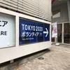 東京2020ボランティアのオリエンテーションに行ってきました