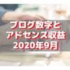 【2020年9月】ブログの各種数値とアドセンス収益公開
