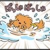 【犬漫画】真夏の水遊びで注意しないといけないこと