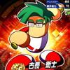 【サクセス・パワプロ2020】古長 衛士(三塁手)①【パワナンバー・画像ファイル】