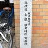 坂本龍馬妻お龍寓居跡の石碑。