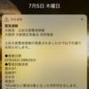 大阪緊急速報。台風7号は週末にかけて記録的な大雨になる見込み。土砂災害に気をつけて