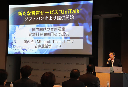 新たな音声通話サービスで、ワークスタイルやビジネスの変革に貢献。日本マイクロソフトのパートナーアワードを受賞