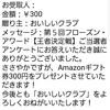 《もれなくもらえる》Amazonギフト券300円分