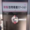 秋桜訪問看護ステーションです。