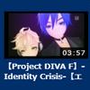 エディットPV『-Identity Crisis-』投稿