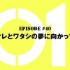 仮面ライダーゼロワン【第40話感想】イズが涙し、ゼロツー爆誕!