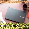【乃木坂好きがマウスコンピューターPCを買う】#08 大学生向けの初めてのパソコン~パソコンの選び方