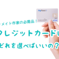 ハンドメイド作家)事業用クレジットカードは持ったほうがいい?おすすめは?
