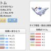 【剣盾シーズン2】最終3位 サイチェンキッスロトム【ダブル】