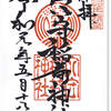 穴守稲荷神社の御朱印(大田区)〜文字通り「穴」を守り続けてきた神社?
