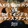 eMAXIS Slimバランス VS ニッセイ・インデックスバランスファンド どちらに投資するべきか?