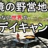 【デイキャンプ】秘境の野営地でマッサマンカレーを食す