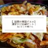 浦安の隠れ家的な韓国料理屋さん【オアシス】でチーズタッカルビとチキン!