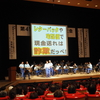 茨城県消費者大会に参加しました。(平成27年7月17日)