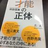 【読書レビュー】坪田信貴『才能の正体』(その1)