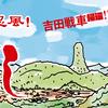 吉田戦車先生の新作「忍風! 肉とめし」がすごく好きなんですけど、これって恋ですか?(ちがう)
