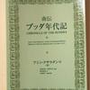 「南伝 ブッダ年代記 Chronicle of the Buddha」アシン・クサラダンマ著
