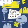 ふだんつかいのもの展 vol.8 にてCaptain Organic Sweets
