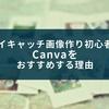 アイキャッチ画像作り初心者にCanvaをおすすめする理由【アイキャッチの作り方も説明!】