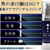 【雑想】男性用化粧品は新たなる市場の開拓に成功するか?