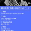 7月1日(月)~7月31日(水)キャンペーンのお知らせ