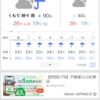 梅雨入りとYahoo!の天気アプリ。
