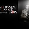 「写真家ドアノー/音楽/パリ」展@Bunkamuraザ・ミュージアム