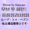 【韓国ドラマ】『ムーブ・トゥ・ヘブン-私は遺品整理士です-(무브 투 헤븐: 나는 유품정리사입니다)』(2021) キャスト紹介+レビュー