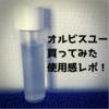 オルビスユー化粧水を使ってみた◎使用感の感想と口コミまとめ◎保湿力抜群!