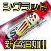 【シグナル】人気のラット系ビッグベイト「シグラット」に新色追加!