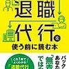 退職ストレスから身を守る「退職代行を使う前に読む本」