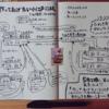 「作ってあげたい小江戸ごはん」の紹介ノートを書いてもらいました(はたちゃん @hata_chan3310 さんの投稿)
