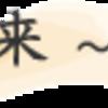 富山市 鯰温泉