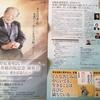 日野原先生追悼コンサート