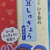 ひっ算しゅぎょうポスター(進研ゼミ チャレンジ2年生5月号)