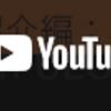 YouTube動画の説明欄にタイムコードを付けると便利