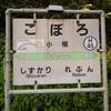 【日本一の秘境駅?】北海道の小幌駅(こぼろえき)に行ってみた。
