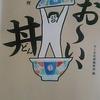 3/3「牛丼屋にて - 団鬼六」ちくま文庫 お~い、丼 から