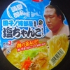 サッポロ一番 田子ノ浦部屋監修 塩ちゃんこラーメン 99+税円