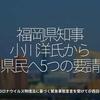 846食目「福岡県知事小川洋氏から県民へ5つの要請」新型コロナウイルス特措法に基づく緊急事態宣言を受けて@西日本新聞