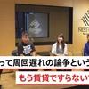内容メモ:【堀江貴文×勝間和代】生命保険は損?テンプレ生活をハックせよ