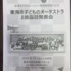 東海市子どものオーケストラ お披露目発表会