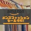 【amazonセール】メンズファッション(服/コスメ/時計)割引ランキング!