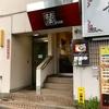 【今週のラーメン2890】 香港料理 蘭 (東京・西永福) 冷し中華